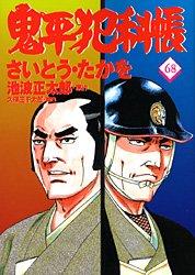 コミック 鬼平犯科帳 (68) (文春時代コミックス)
