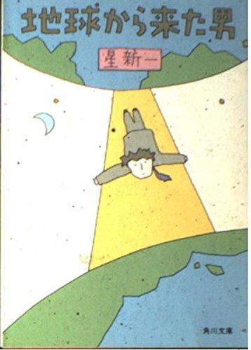 地球から来た男 (角川文庫 緑 303-9)の詳細を見る