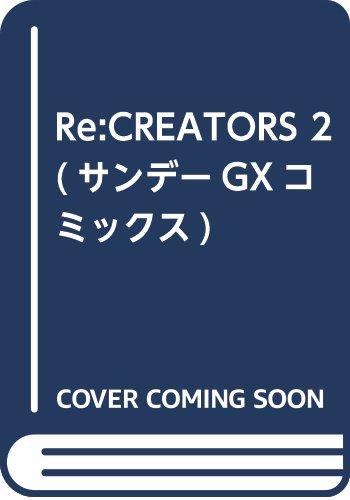 [画像:Re:CREATORS 2 (サンデーGXコミックス)]