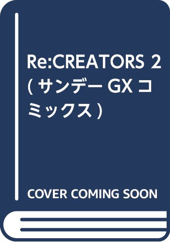 Re:CREATORS 2 (サンデーGXコミックス)