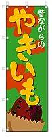 のぼり旗 やきいも (W600×H1800)焼き芋