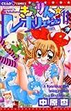 きらりん・レボリューション 11 (ちゃおフラワーコミックス)
