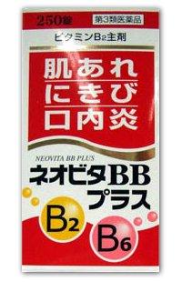 【第3類医薬品】ネオビタBBプラス「クニヒロ」 250錠