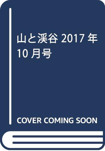 山と渓谷 2017年 10 月号 [雑誌]