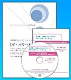 いかにして若干20代の生保営業所長は部下を本気にさせて日本一を達成したか?(CD)