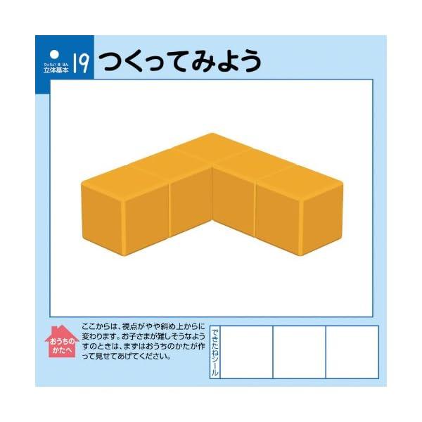 図形キューブつみきの紹介画像5