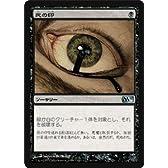 【MTG マジック:ザ・ギャザリング】死の印/Deathmark【アンコモン】 M11-091-UC 《基本セット2011》