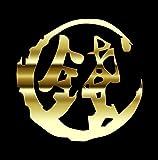 ノーブランド 金 最低単価の文字シール!簡単なデザイン!『錢』金色 シール ステッカー デカール