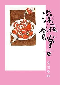 深夜食堂(22) (ビッグコミックススペシャル)