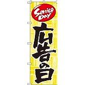 のぼり 714 広告の日
