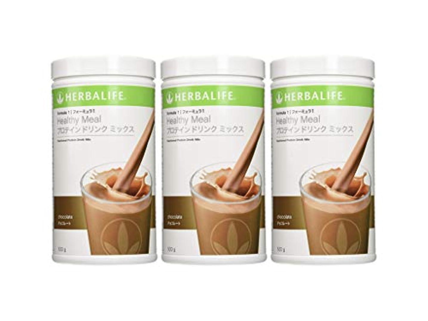 農村乳白色タッチ〈お得な3本セット〉ハーバライフ フォーミュラ1 プロテインドリンクミックス- チョコレート味