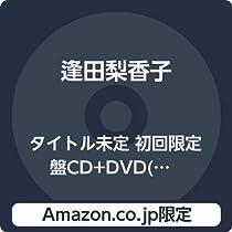 【Amazon.co.jp限定】タイトル未定 初回限定盤CD+DVD(L版ブロマイド付)
