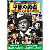 【まとめ 3セット】 西部劇パーフェクトコレクション 平原の勇者