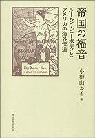 帝国の福音: ルーシィ・ピーボディとアメリカの海外伝道