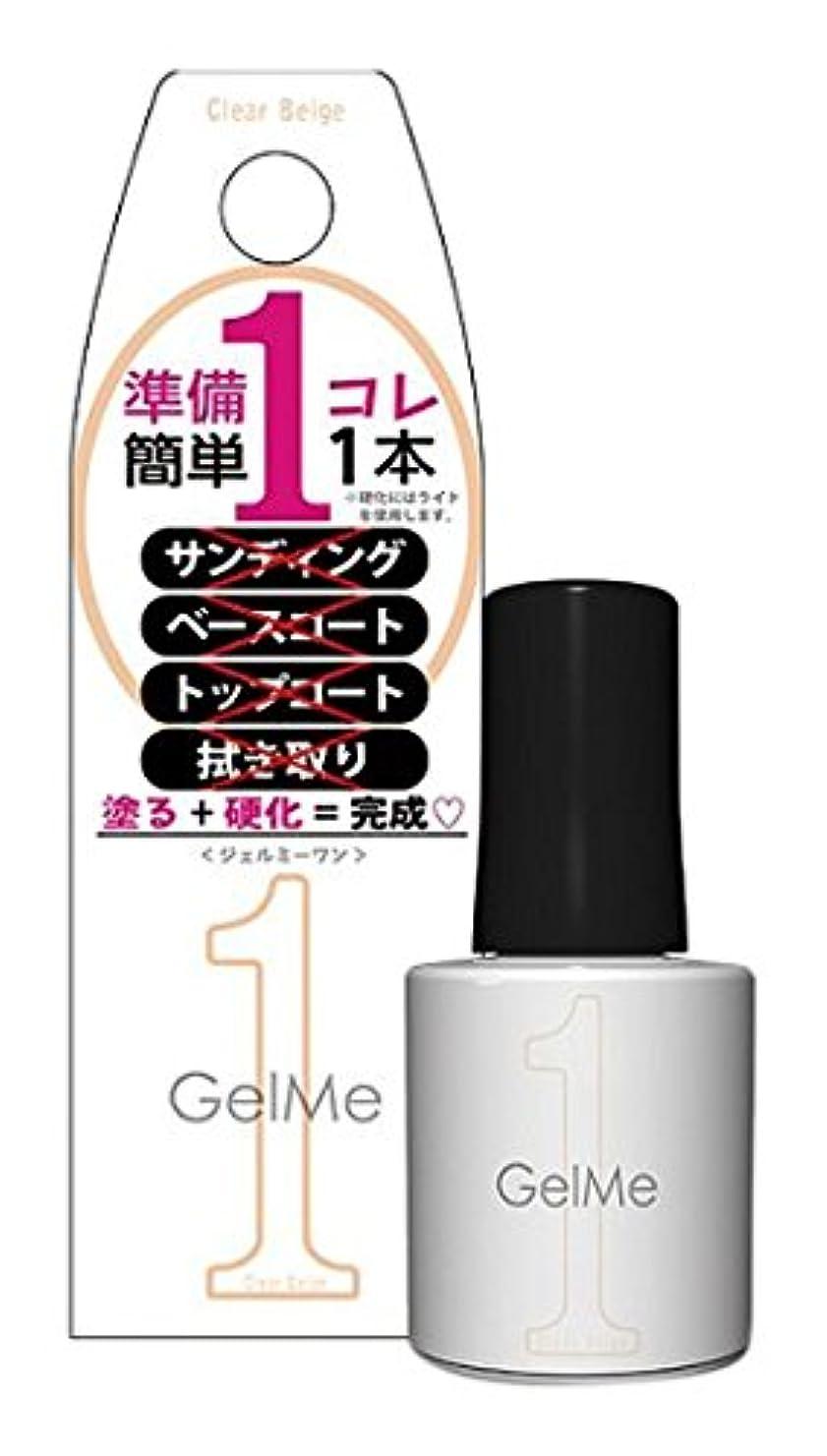 殺人朝エレガントジェルミーワン(Gel Me 1) 45 クリアベージュ
