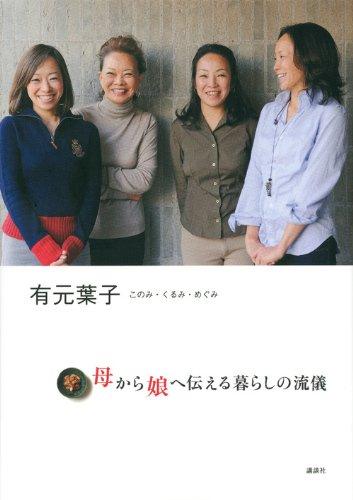 有元葉子・このみ・くるみ・めぐみ 母から娘へ伝える暮らしの流儀の詳細を見る