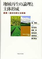 地域再生の論理と主体形成:農業・農村の新たな挑戦 (早稲田大学学術叢書)