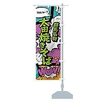 太田焼きそば のぼり旗(レギュラー60x180cm 左チチ 標準)