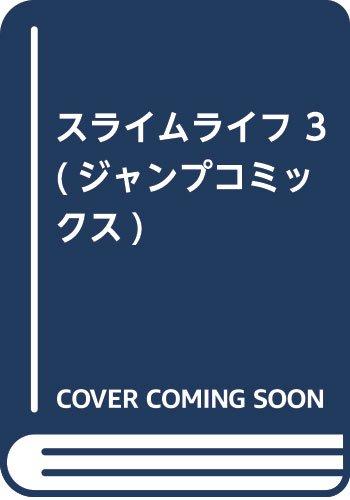 スライムライフ 3 (ジャンプコミックス)