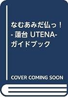 なむあみだ仏っ! -蓮台 UTENA- 公式ガイドブック