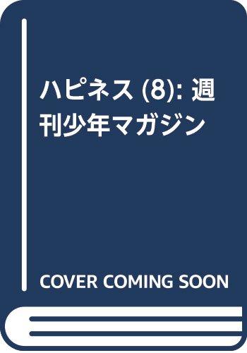 ハピネス(8): 週刊少年マガジン