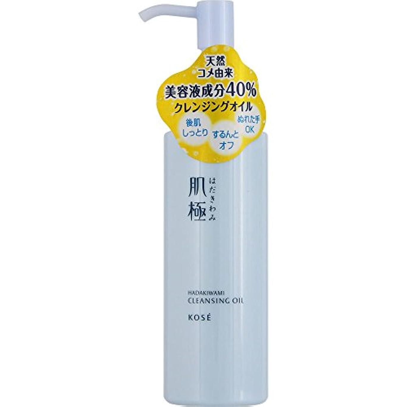 ペン悪質な熟達した肌極 はだきわみ クレンジングオイル 150mL