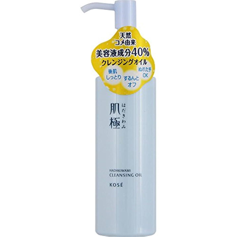 有料アナニバー炭素肌極 はだきわみ クレンジングオイル 150mL