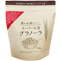 スーパー大麦 (バーリーマックス) グラノーラ (200g×3袋セット)