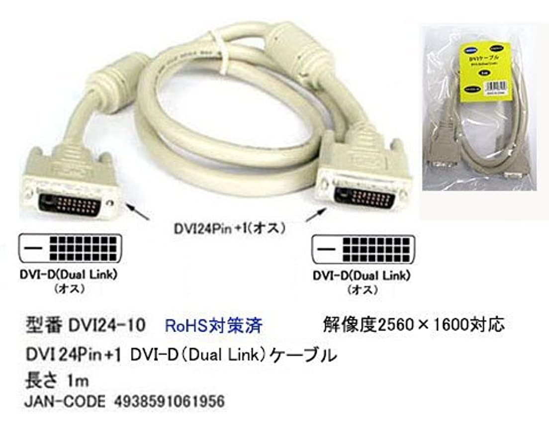 法廷割り当て石膏DVI24pin(DVI-D) ケーブル 1m [DVI-D(オス)-DVI-D(オス)] Dual Link 2560x1600対応 【61956】