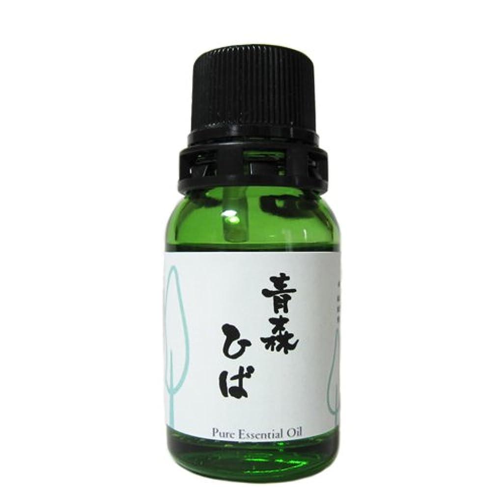 ほこりフレキシブル救い和精油 青森ヒバ エッセンシャルオイル 10ml