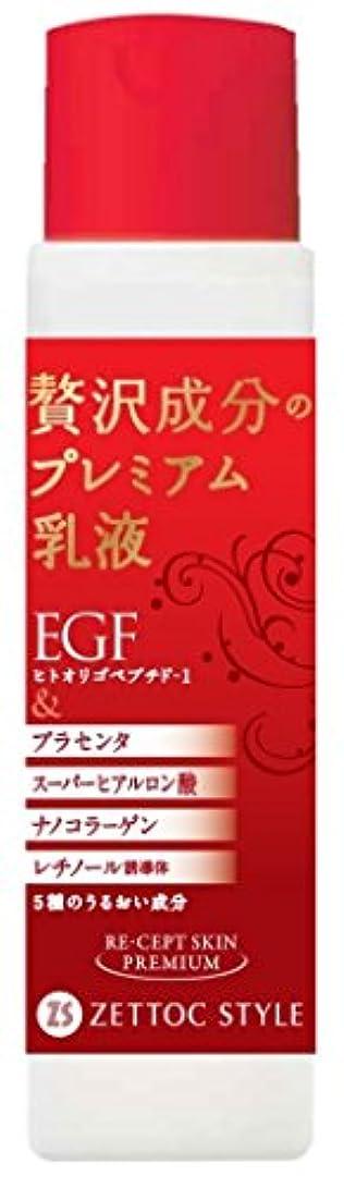 若さ衣装媒染剤日本ゼトック リセプトスキンプレミアム乳液 140ml (エイジング 弾力 ツヤ シワ たるみ)