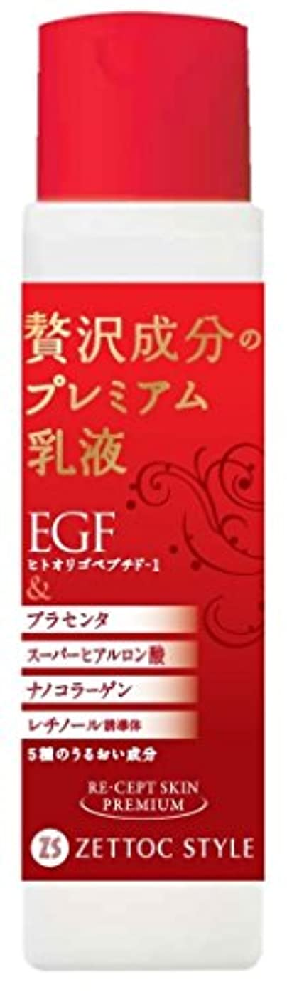 回路正当化するビジネス日本ゼトック リセプトスキンプレミアム乳液 140ml (エイジング 弾力 ツヤ シワ たるみ)