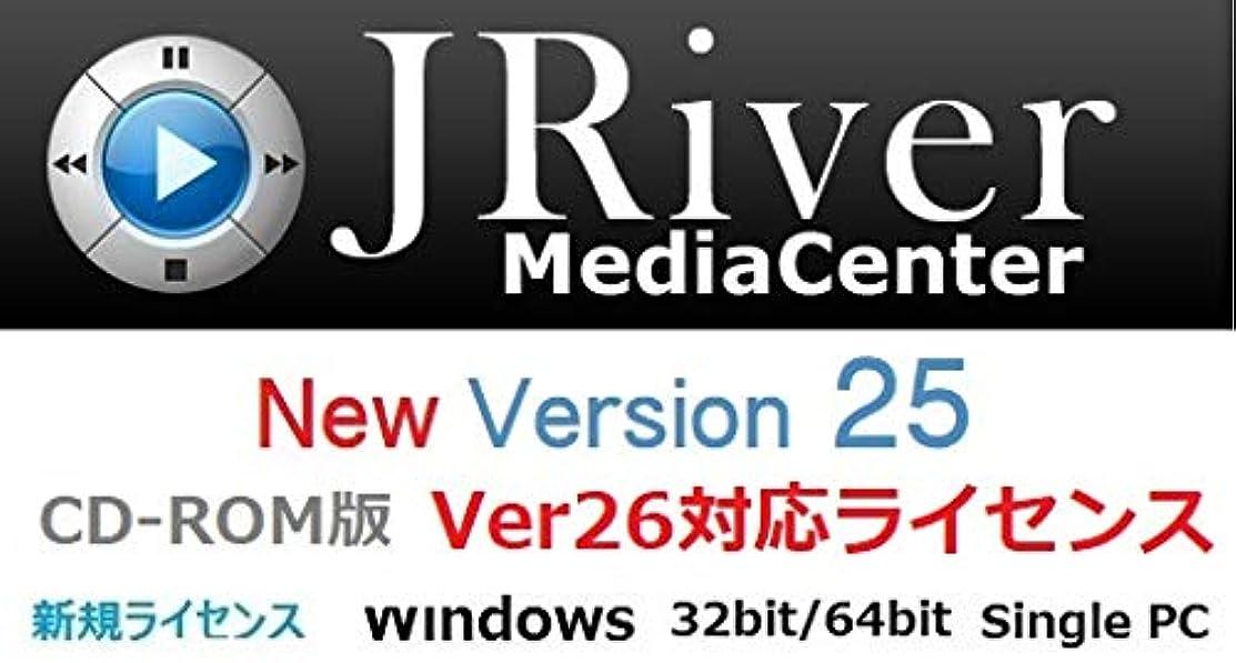 学んだミキサーにもかかわらず最新 JRiver Media Center Ver25 Windows版 ライセンス&ソフトウェア