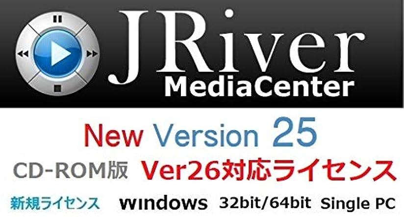 発音に付ける教育学NEW JRiver Media Center Ver25 Windows版 安心サポートパック (Ver26対応)