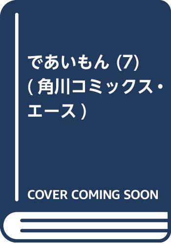 であいもん (7) (角川コミックス・エース)