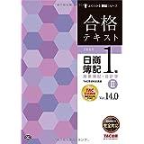 合格テキスト 日商簿記1級 商業簿記・会計学 (2) Ver.14.0 (よくわかる簿記シリーズ)