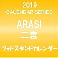嵐 ARASI 二宮 2019 卓上 フォトスタンドカレンダー 柄表示シール付き