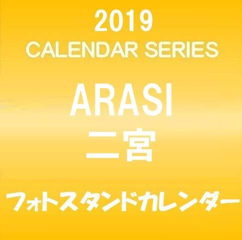 嵐 ARASI 二宮 2019 卓上 フォトスタンドカレンダ...