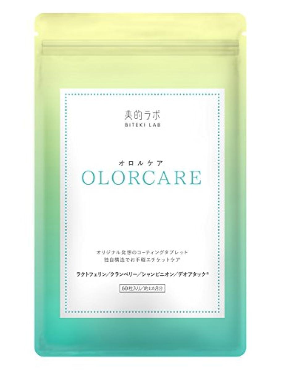 美的ラボ オロルケア 1袋60粒入 約1か月分 口臭対策 口臭サプリ エチケット