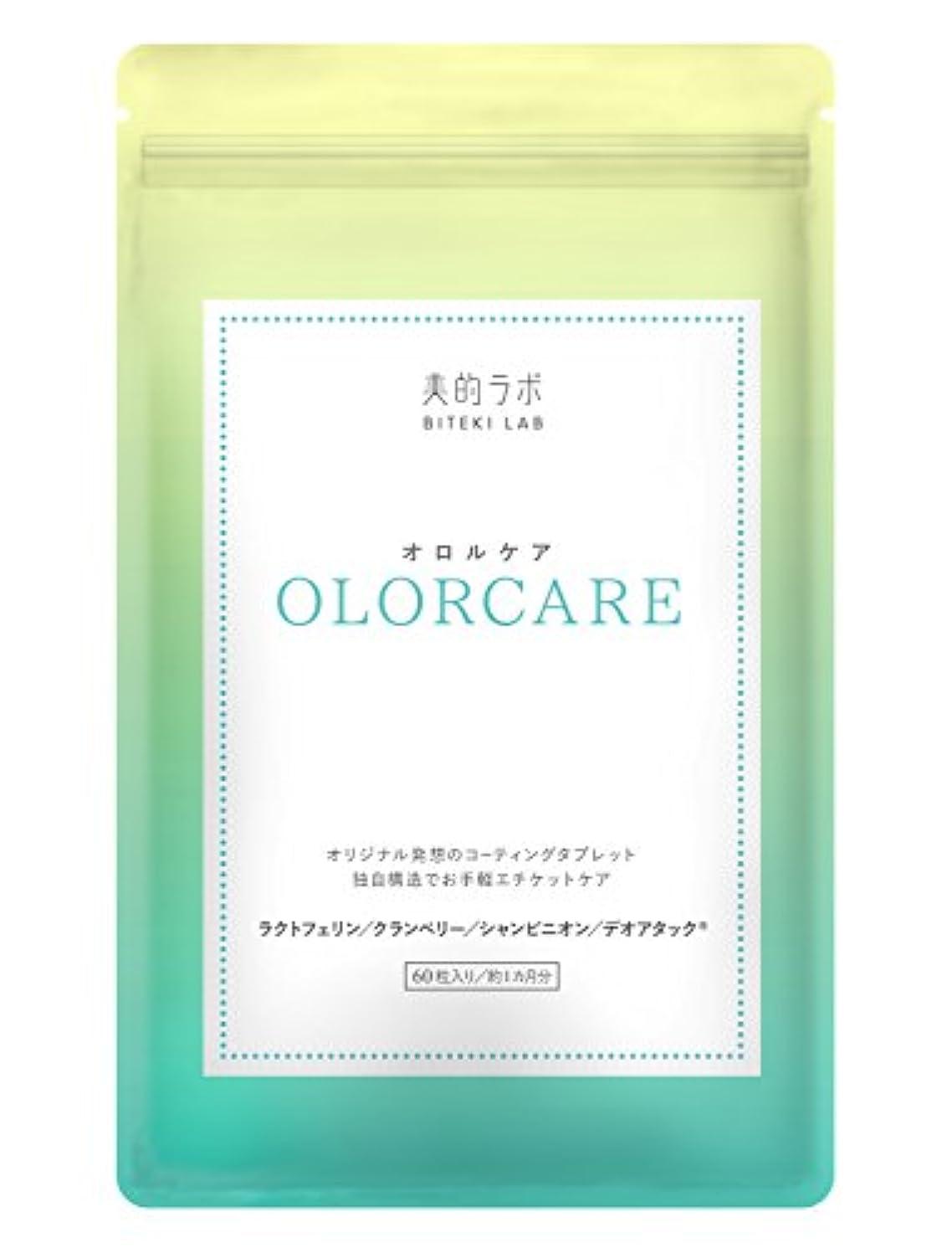 厚いドナーお香美的ラボ オロルケア 1袋60粒入 約1か月分 口臭対策 口臭サプリ エチケット