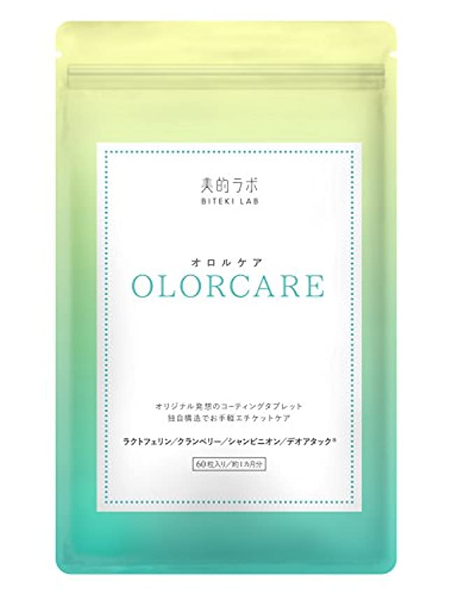 産地レモン未接続美的ラボ オロルケア 1袋60粒入 約1か月分 口臭対策 口臭サプリ エチケット