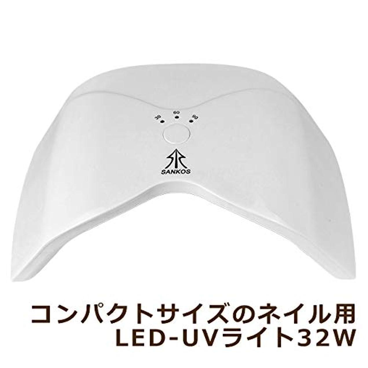 キルス砂漠野心的【新入荷】コンパクトサイズ ネイル用 LED-UVライト 32W (LED&UV両方対応)30秒?60秒?90秒タイマー付 (ホワイト)