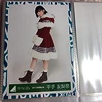 欅坂46 平手友梨奈 生写真 クリスマス衣装 クリライ ヒキ