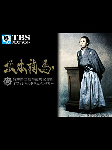 坂本龍馬 高知県立坂本龍馬記念館 オフィシャルドキュメンタリー【TBSオンデマンド】