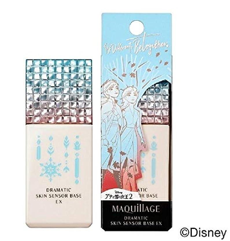 好ましい空のメジャーMAQUILLAGE(マキアージュ) ドラマティックスキンセンサーベース EX F2 ディズニー映画『アナと雪の女王2』限定デザイン 化粧下地 無香料 本体 25mL