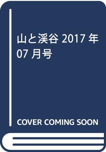 山と渓谷 2017年 07 月号 [雑誌]