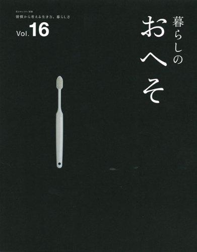 暮らしのおへそ vol.16 (私のカントリー別冊)の詳細を見る