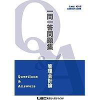 2019年5月版 公認会計士試験 短答式試験対策 一問一答問題集 管理会計論 2019年5月版 短答式試験対策 一問一答問題集シリーズ