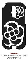 sslink F-04J らくらくスマートフォン4 ブラック ハードケース カメリア 花柄 カバー ジャケット スマートフォン スマホケース docomo