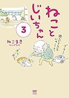 【電子限定フルカラー版】ねことじいちゃん3 (コミックエッセイ)